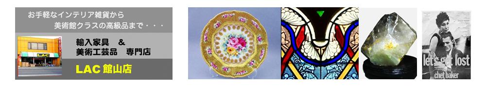 お手軽なインテリア雑貨から美術館クラスの高級品まで 輸入家具 & 美術工芸品 有)エルエーシー村山商会
